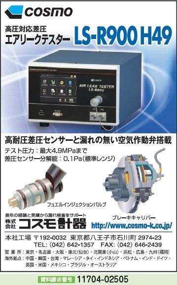 高圧対応差圧 エアリークテスター LS-R900H49