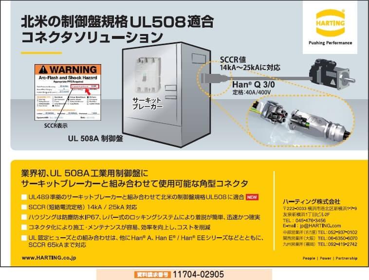 UL508適合コネクタソリューション