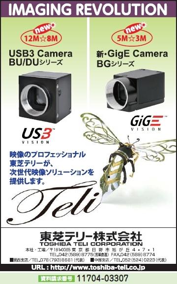 USB3 Camera BU/DUシリーズ&新・GigE Camera BGシリーズ