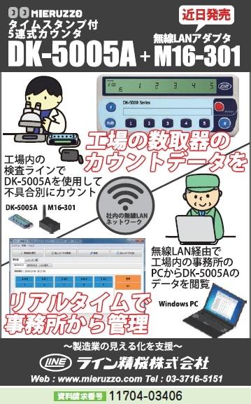 タイムスタンプ付5連式カウンタ&無線LANアダプタ