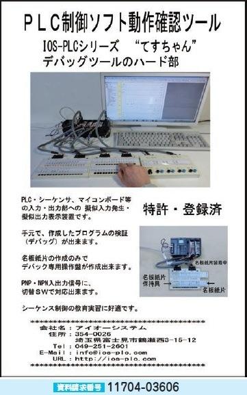 PLC制御ソフト動作確認ツール