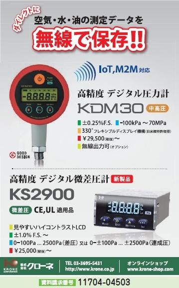 高精度 デジタル圧力計/高精度 デジタル微差圧計