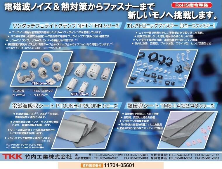 電磁波ノイズ&熱対策からファスナーまで 各種製品