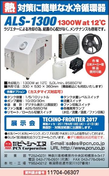 熱対策に簡単な水冷循環器