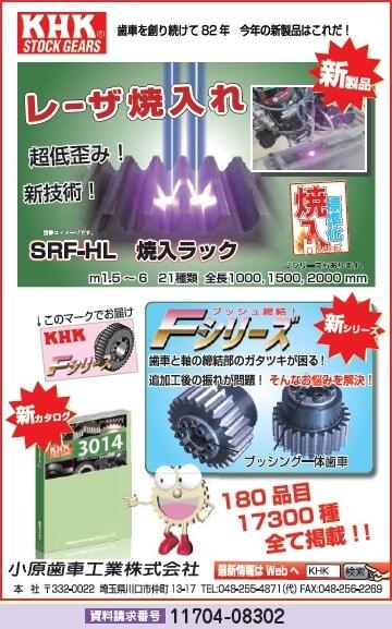 SRF-HL 焼入ラック・新カタログ ほか