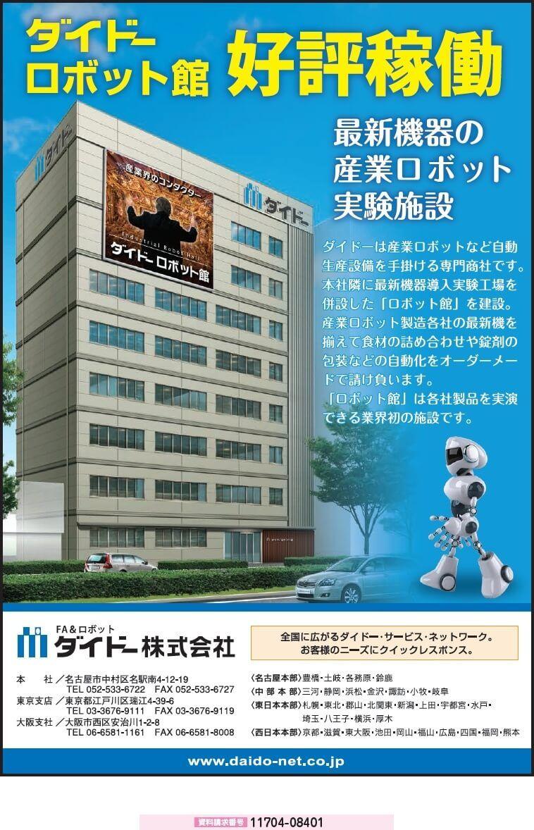 産業ロボット実験施設