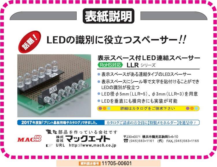 表示スペース付LED連結スペーサー