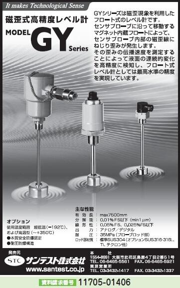 磁歪式高精度レベル計