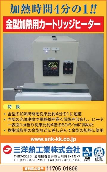 金型加熱用カートリッジヒーター