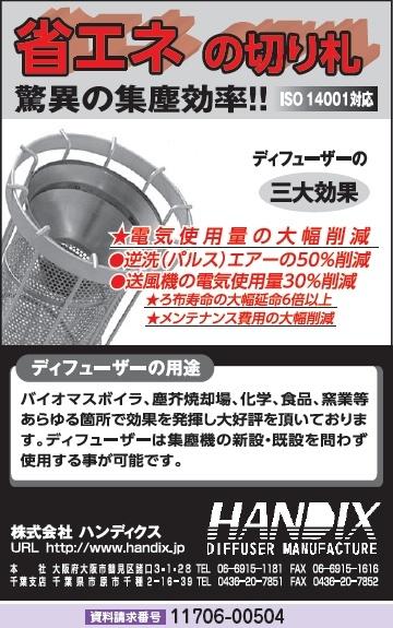 集塵効率抜群のディフューザー