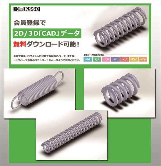 2D/3D CADデータダウンロードサービス