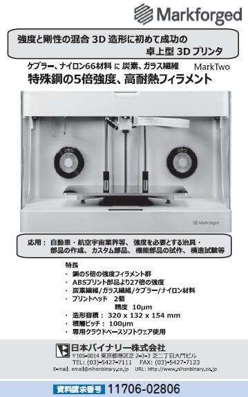 卓上型3Dプリンタ