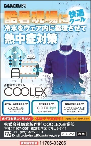 酷暑現場で使える身体冷却システム