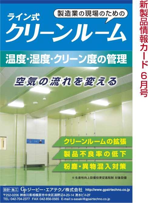 ライン式クリーンルーム