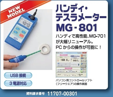 ハンディテスラメーター MG-801