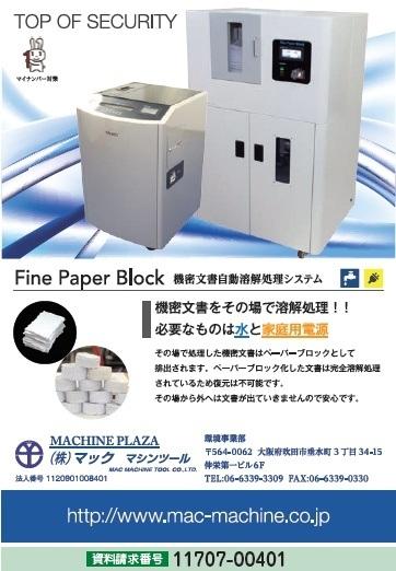 機密文書自動溶解処理システム