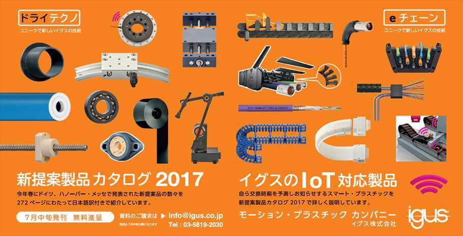 新提案製品カタログ2017・IoT対応製品