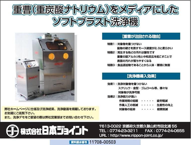ソフトブラスト洗浄機