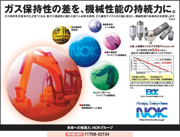 産業機械用シール製品 ほか