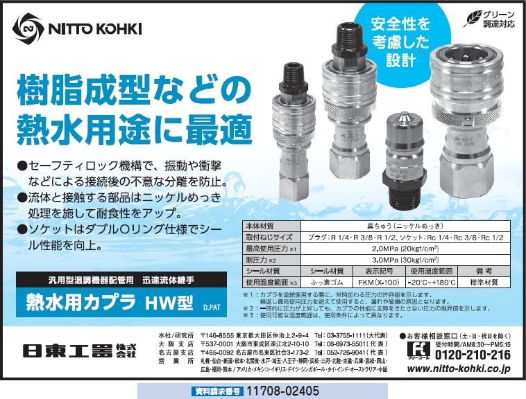 汎用型温調機器配管用迅速流体継手