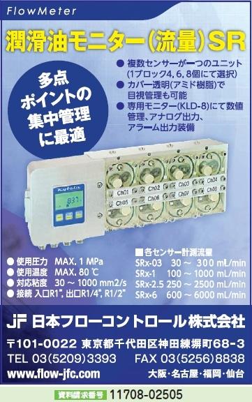 潤滑油モニター(流量)SR