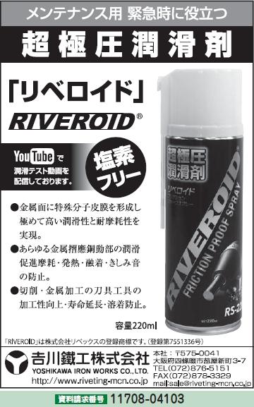 超極圧潤滑剤