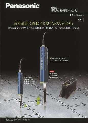 接触式デジタル変位センサ