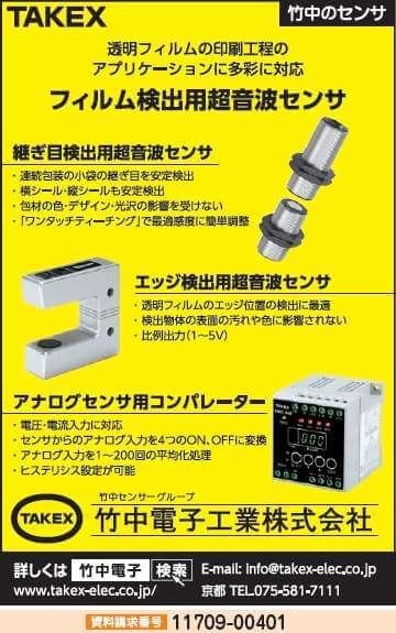 フィルム検出用超音波センサ