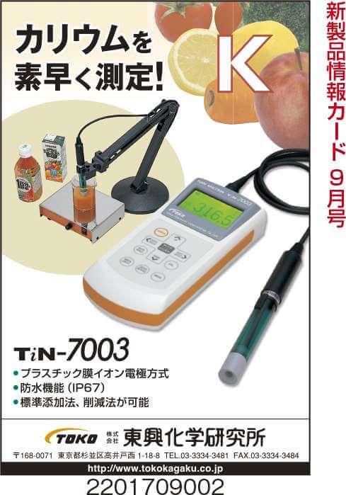 カリウムを素早く測定 TiN-7003
