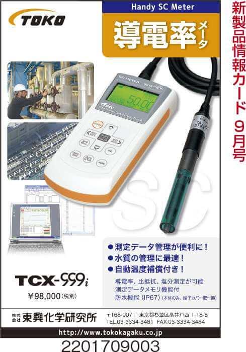 導電率メータ TCX-99i