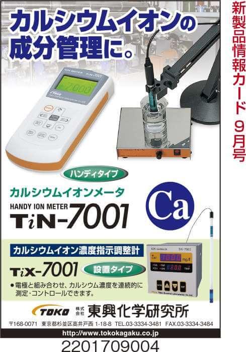 カルシウムイオンメータ TiN-700i
