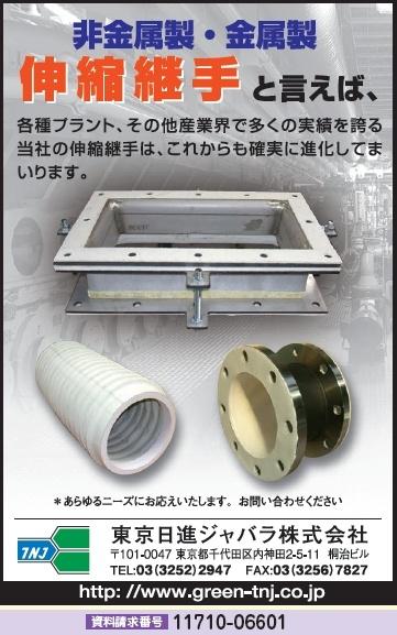 非金属性・金属製 伸縮継手