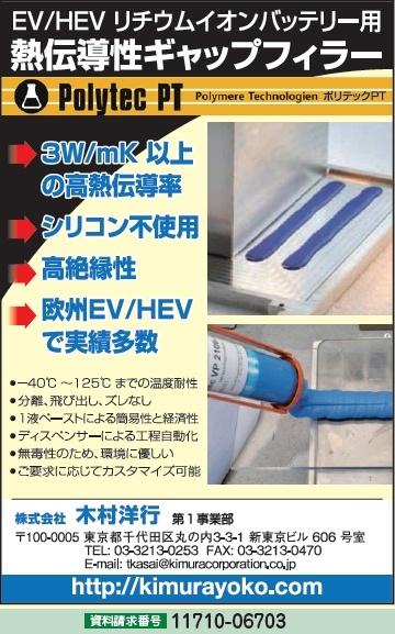 EV/HEV リチウムイオンバッテリー用 熱伝導性ギャップフィラー