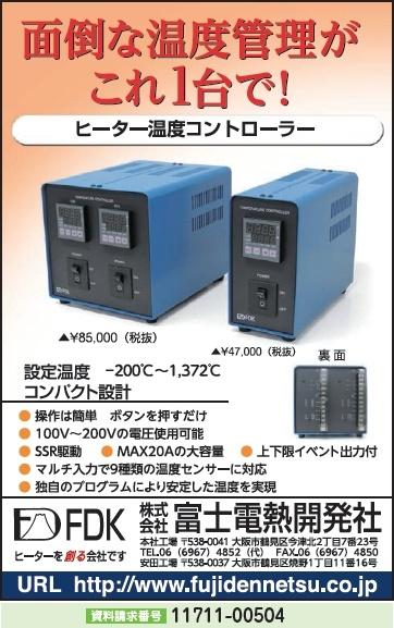 ヒーター温度コントローラー