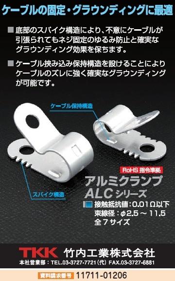 アルミクランプ ALCシリーズ