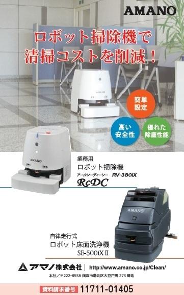 業務用ロボット掃除機/床面洗浄機