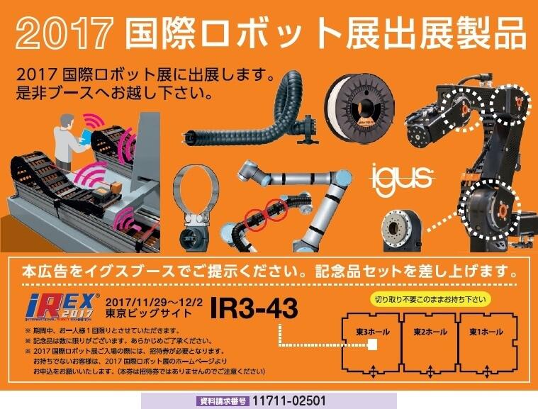2017国際ロボット展出展製品