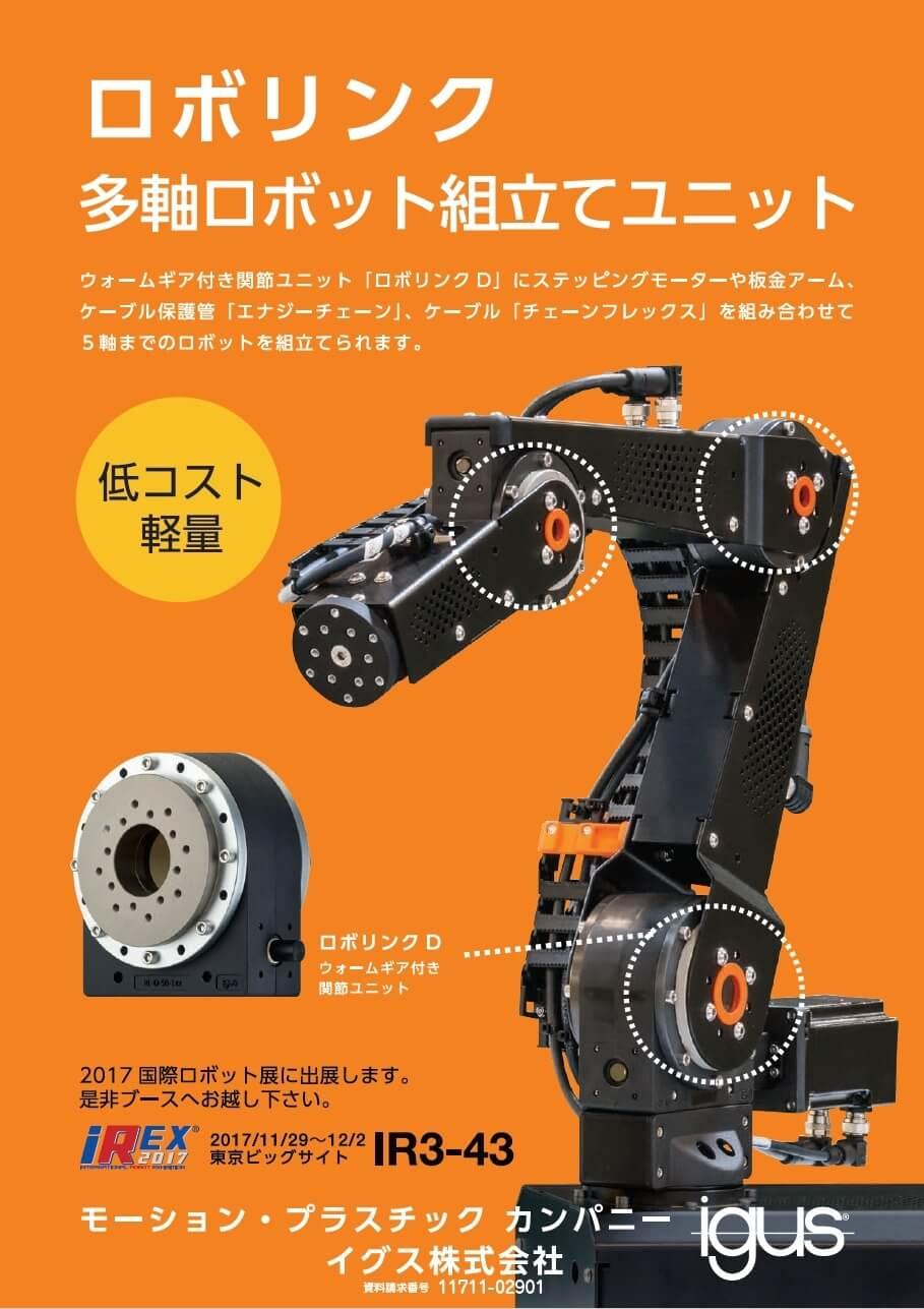 多軸ロボット組立てユニット
