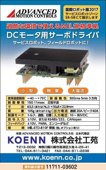 DCモータ用サーボドライバ