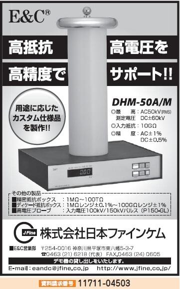 交直両用デジタル高電圧計