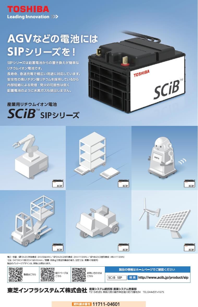 産業用リチウムイオン電池 SCiB SIPシリーズ