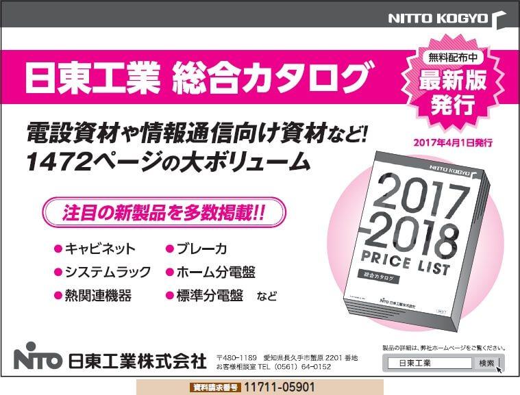総合カタログ最新版発行