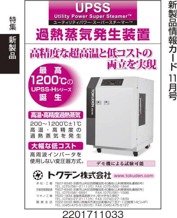 過熱蒸気発生装置/トクデン株式...
