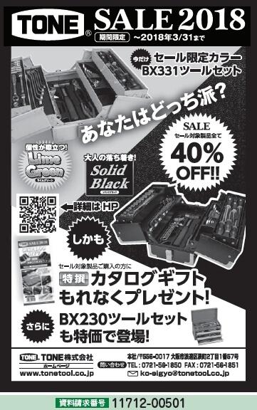 BX331ツールセット