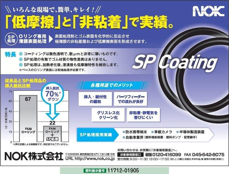 ○リング専用 薄膜表面処理