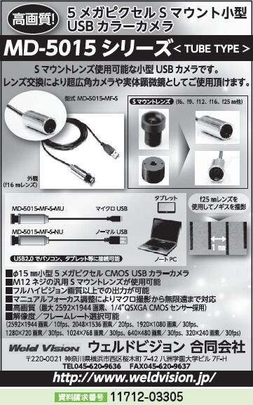 小型USBカラーカメラ