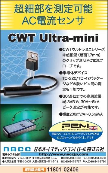 AC電流センサ CWT mini・CWT MiniHF