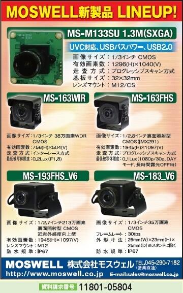 MOSWELL カメラ新製品