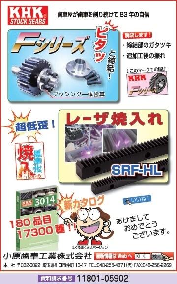 ブッシング一体・摩擦締結歯車 Fシリーズ ほか