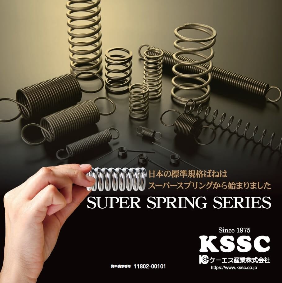 標準規格ばね スーパースプリングシリーズ